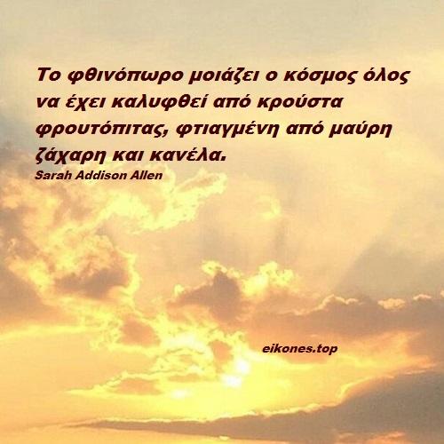 Εικόνες για το φθινόπωρο με λόγια eikones.top
