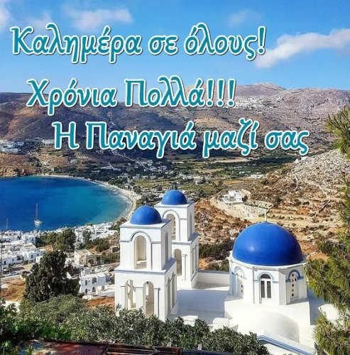 15 Αυγούστου:Καλημέρα σε όλους…Χρόνια πολλά! Η Παναγιά μαζί σας!!!