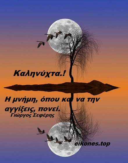 Καληνύχτα Με Λόγια του Γ. Σεφέρη.-eikones.top
