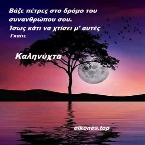 Όμορφη Και Γλυκιά Καληνύχτα Με Εικόνες Τοπ