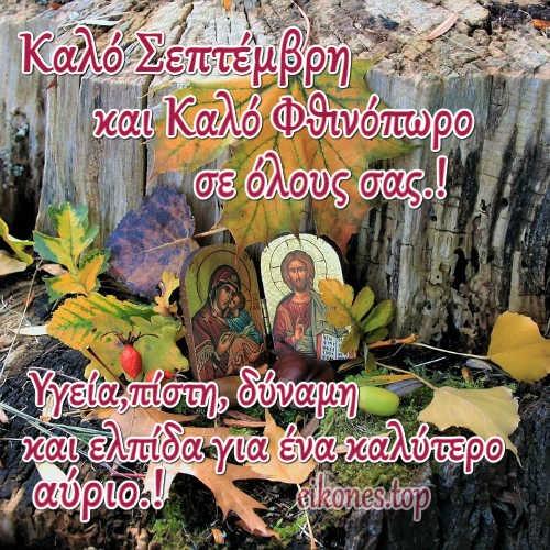 Καλό Σεπτέμβρη & Καλό Φθινόπωρο-eikones.top