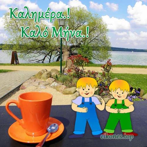 Φθινοπωρινές εικόνες,,, καλημέρα-καλό μήνα-eikones.top