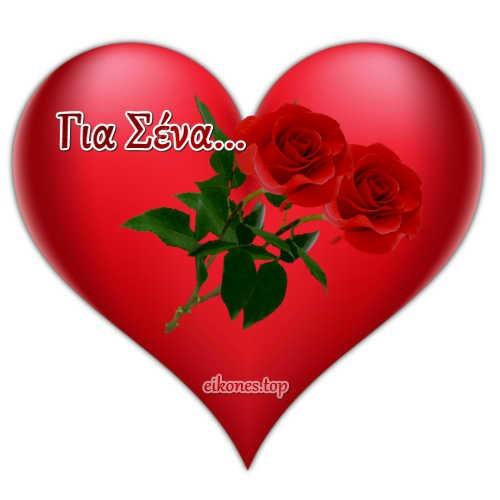 Εικόνες με μηνύματα αγάπης…Για Σένα.!