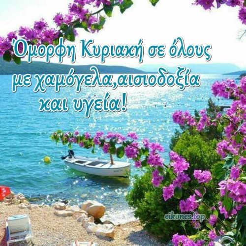 Όμορφη Κυριακή Φίλοι μου!...Με Αγάπη & Χαμόγελα παντού...!!-eikones.top