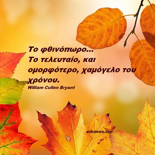Υπέροχες εικόνες για το φθινόπωρο με λόγια eikones.top