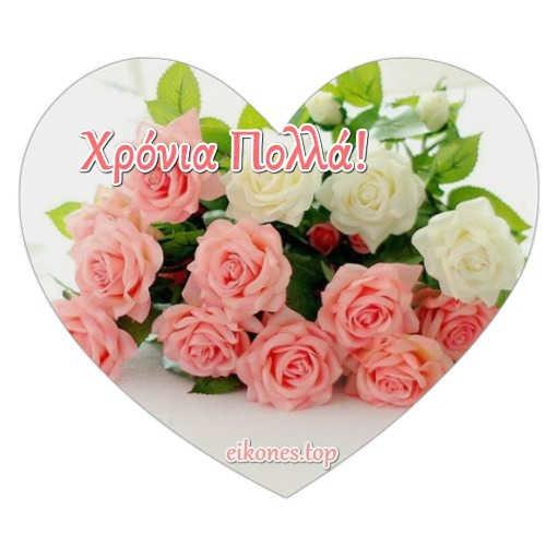 Καρδιές για Χρόνια Πολλά.!eikones.top