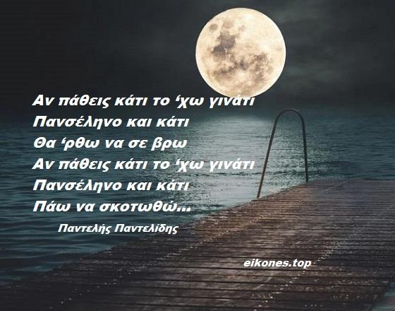 Στίχοι: Παντελής Παντελίδης – Πανσέληνος Και Κάτι-eikones.top