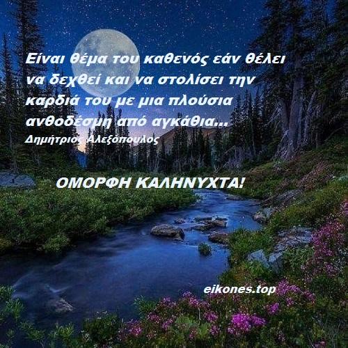 Όμορφες εικόνες και όμορφα σοφά λόγια για καληνύχτα.!