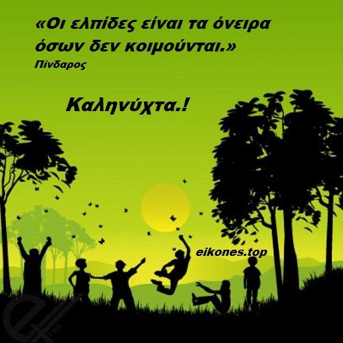 Όμορφες εικόνες και όμορφα σοφά για καληνύχτα.!-eikones.top