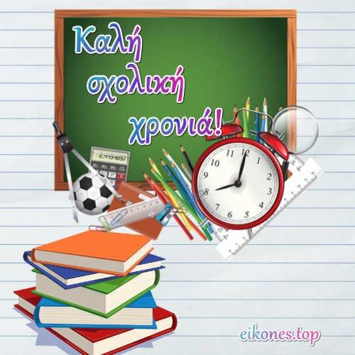 Εικόνες Για Καλή Σχολική Χρονιά.!eikones.top