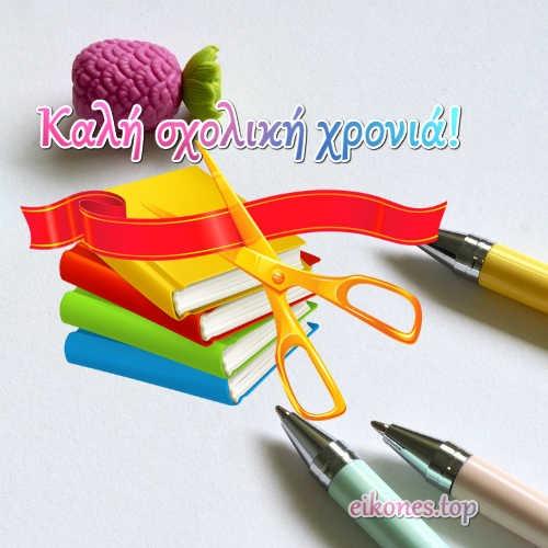 Εικόνες Τοπ Για Καλή Σχολική Χρονιά.!
