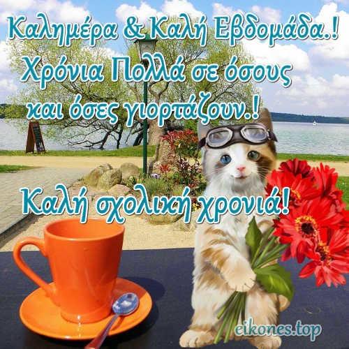 14 Σεπτεμβρίου:Καλημέρα σε όλους! Καλή σχολική εβδομάδα και Χρόνια Πολλά!