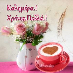 Λουλούδια Για Καλημέρα-Χρόνια Πολλά.!