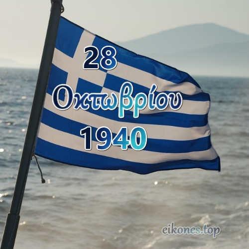 28η Οκτωβρίου 1940-eikones.top