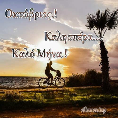 Οκτώβρης: Καλησπέρα!!! Καλό Μήνα!!! (Εικόνες)