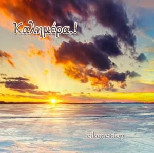 Καλημέρα: Όμορφες εικόνες από την ανατολή του ήλιου!