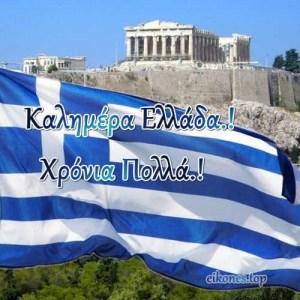 Καλημέρα Ελλάδα.!  Χρόνια Πολλά Έλληνες.!!!