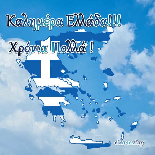 Καλημέρα Ελλάδα.! Χρόνια Πολλά-eikones.top