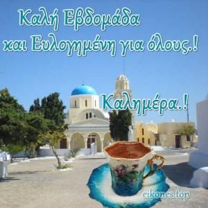 Read more about the article Καλημέρα Και Καλή…Ευλογημένη Εβδομάδα (Εικόνες)