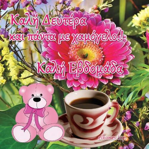 Ευχές σε εικόνες για την Δευτέρα-eikones.top