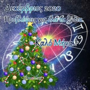 Δεκέμβριος 2020: Προβλέψεις για όλα τα ζώδια.