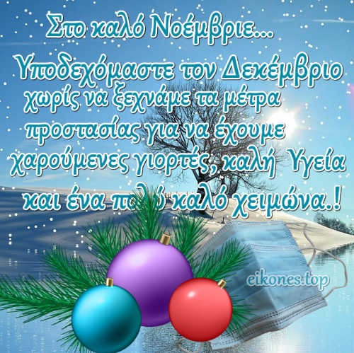 Αντίο Νοέμβρη...Καλώς ήρθες Δεκέμβρη.! eikones.top