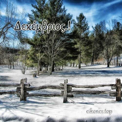 Δεκέμβριος.! eikones.top