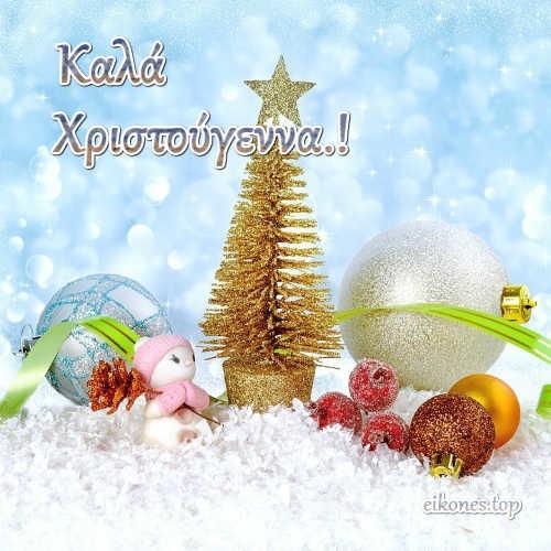 Εικόνες Για Καλά Χριστούγεννα.!-eikones.top