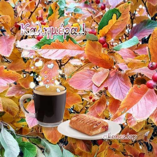 Φθινοπωρινές Καλημέρες με ομορφιές της φύσης.!eikones.top