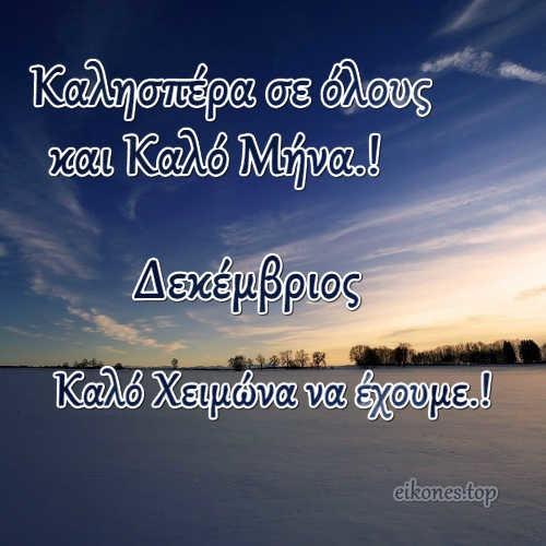 Δεκέμβριος-Καλό χειμώνα-eikones.top