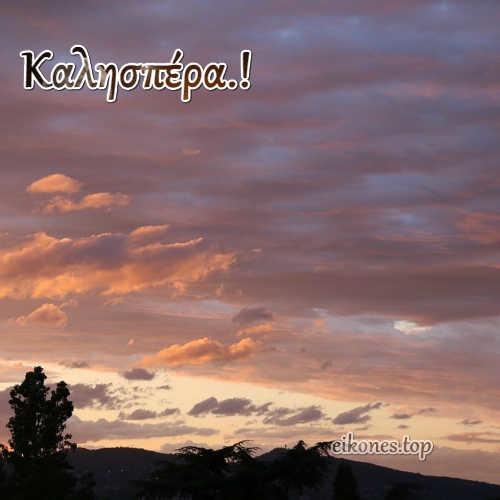 Καλησπέρα Με συννεφιασμένα Ηλιοβασιλέματα-eikones.top