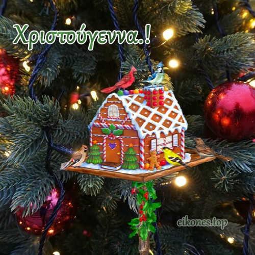 Εικόνες Για Τα Χριστούγεννα.!eikones.top