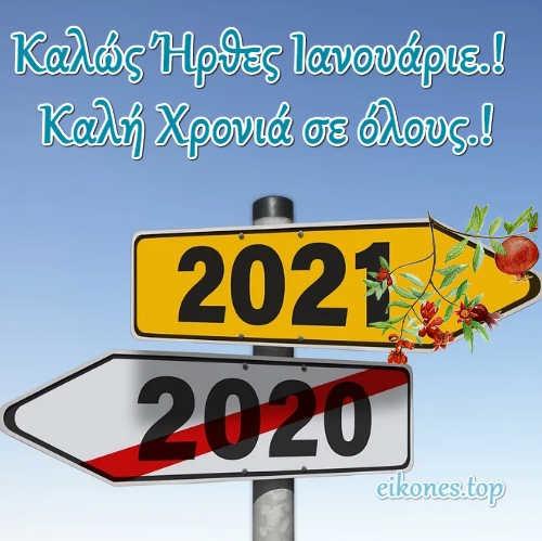 Αντίο 2020....... Ιανουάριος 2021.! eikones.top