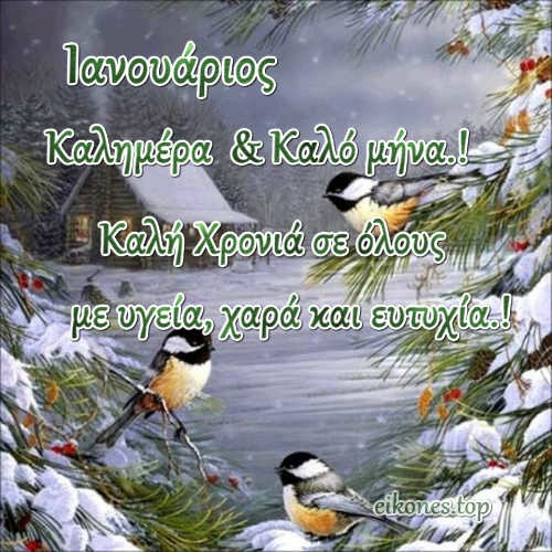 Ιανουάριος: Καλό μήνα σε όλους και καλή χρονιά!-eikones.top