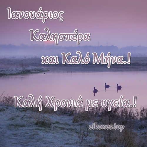 Ιανουάριος:Καλό μήνα σε όλους και καλή χρονιά! eikones.top