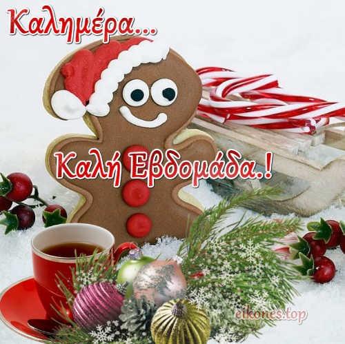 Χριστουγεννιάτικες Εικόνες Για Καλημέρα-Καλή Εβδομάδα.!(2)
