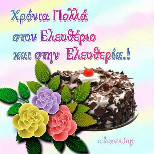 Ευχές για τον Ελευθέριο την Ελευθερία και την Ανθή.!