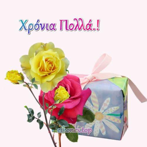 Κάρτες Χρόνια Πολλά Για Γιορτές.!!eikones.top