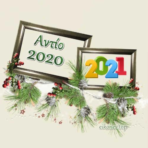 Αντίο 2020...Αντίο Δεκέμβριε.... Ιανουάριος 2021.!
