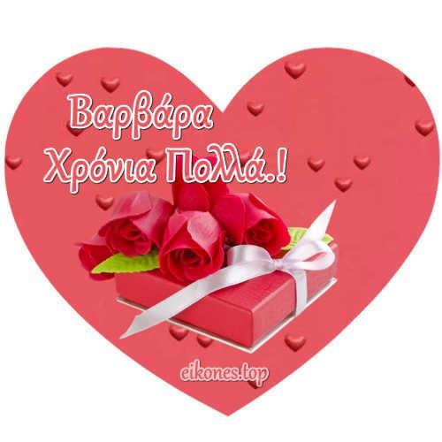 Ευχές Χρόνια Πολλά Για Την Βαρβάρα.!
