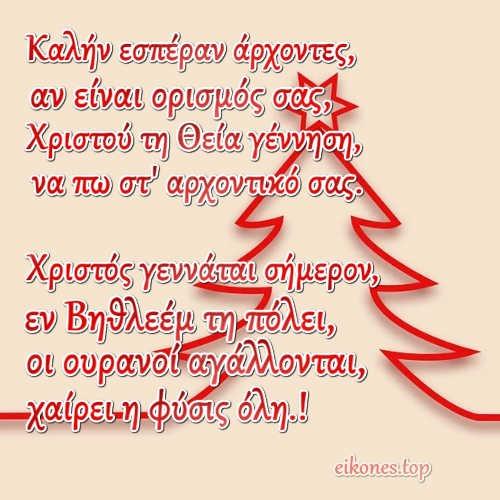 Κάλαντα των Χριστουγέννων