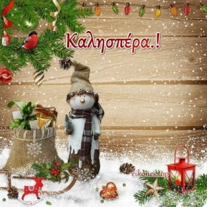 Καλησπέρα Χριστουγέννων Με Εικόνες Τοπ.!