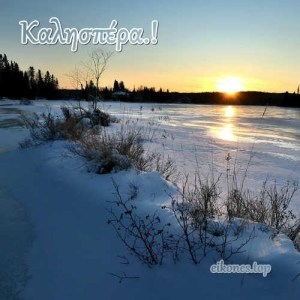 Εικόνες Για Καλησπέρα Με Χειμωνιάτικα Ηλιοβασιλέματα.!