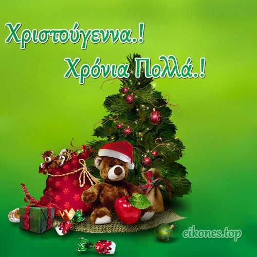 Ευχές Για τα Χριστούγεννα.! eikones.top