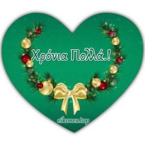 Χριστούγεννα Της Αγάπης-Χρόνια Πολλά.!