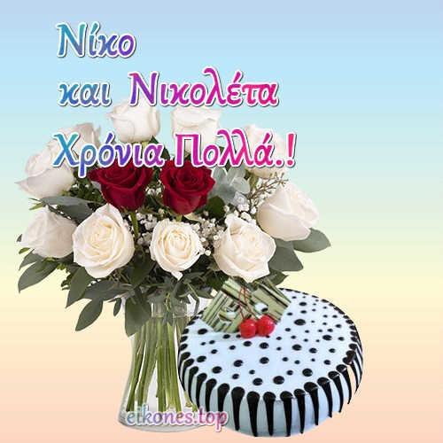 Ευχές Χρόνια Πολλά στον Νίκο και στην Νικολέτα.!