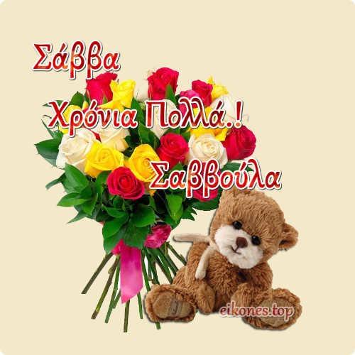 Ευχές Χρόνια Πολλά για τον Σάββα και την Σαββούλα.!