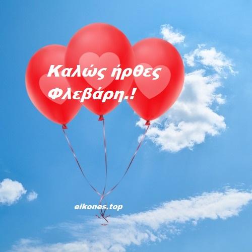 Εικόνες για τον μήνα Φεβρουάριο.! eikones.top