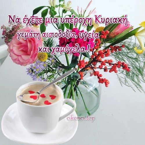 Ευχές Καλημέρας Για την Κυριακή.!