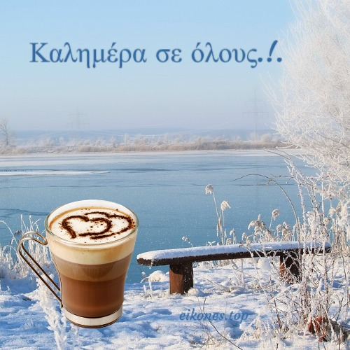 Χιονισμένες Καλημέρες.!-eikones.top